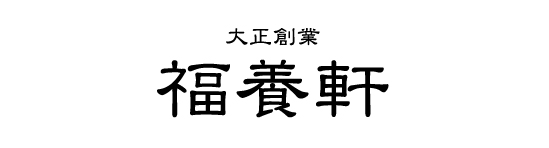 fukuyoken